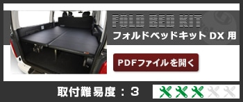 フォルドベッドDX用