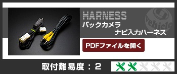 ユーアイビークル/UIvehicle ハイエース/HIACE 純正バックカメラナビ入力ハーネス 取扱説明書