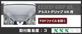 DX用アシストグリップ