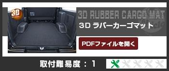 3Dラバーカーゴマット