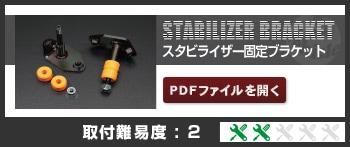 4WD車ローダウン用スタビライザー固定ブラケット