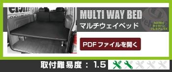 マルチウェイベッドキット NV350プレミアムGX