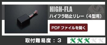 ハイフラ防止リレー(4型専用)