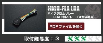 �型専用ハイフラ防止リレー用 LDA対応リレー