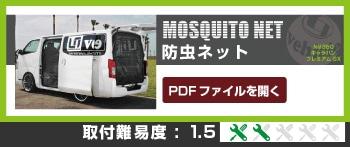 防虫ネット NV350プレミアムGX