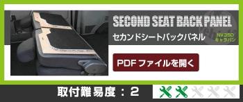 NV350キャラバン セカンドシートバックパネルド