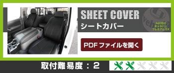 シートカバー NV350プレミアムGX