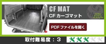 CFカーゴマット NV350プレミアムGX