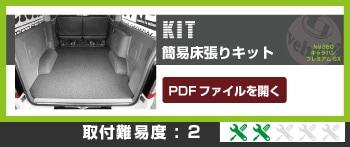 簡易床張りキット NV350
