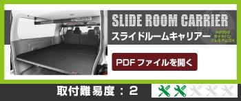 スライドルームキャリアー NV350プレミアムGX