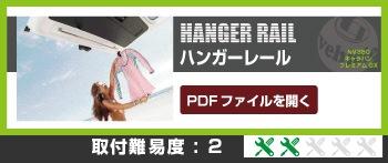 ハンガーレール NV350プレイアムGX