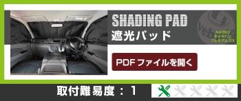 遮光パッド NV350プレミアムGX