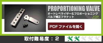 オートレベライザー&プロポーショニングバルブ補正ブラケット NV350