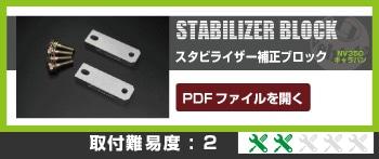 スタビライザー補正ブロック NV350