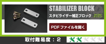 NV350 キャラバン オートレベライザー&<br>プロポーショニングバルブ補正ブラケット
