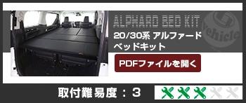 30系 アルファード / ヴェルファイア 取説