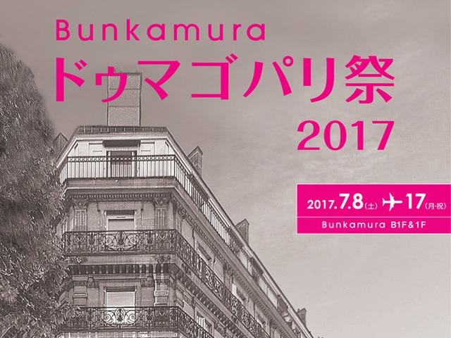 Bunkamura ドゥマゴパリ祭2017