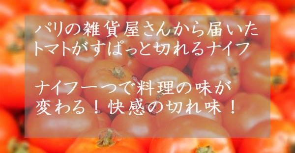 トマト専用ナイフ