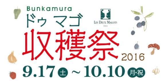 渋谷Bunkamura ドゥマゴパリ収穫祭