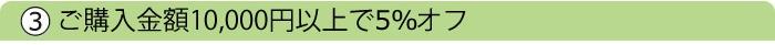 ご購入金額10,000円以上で5%オフ