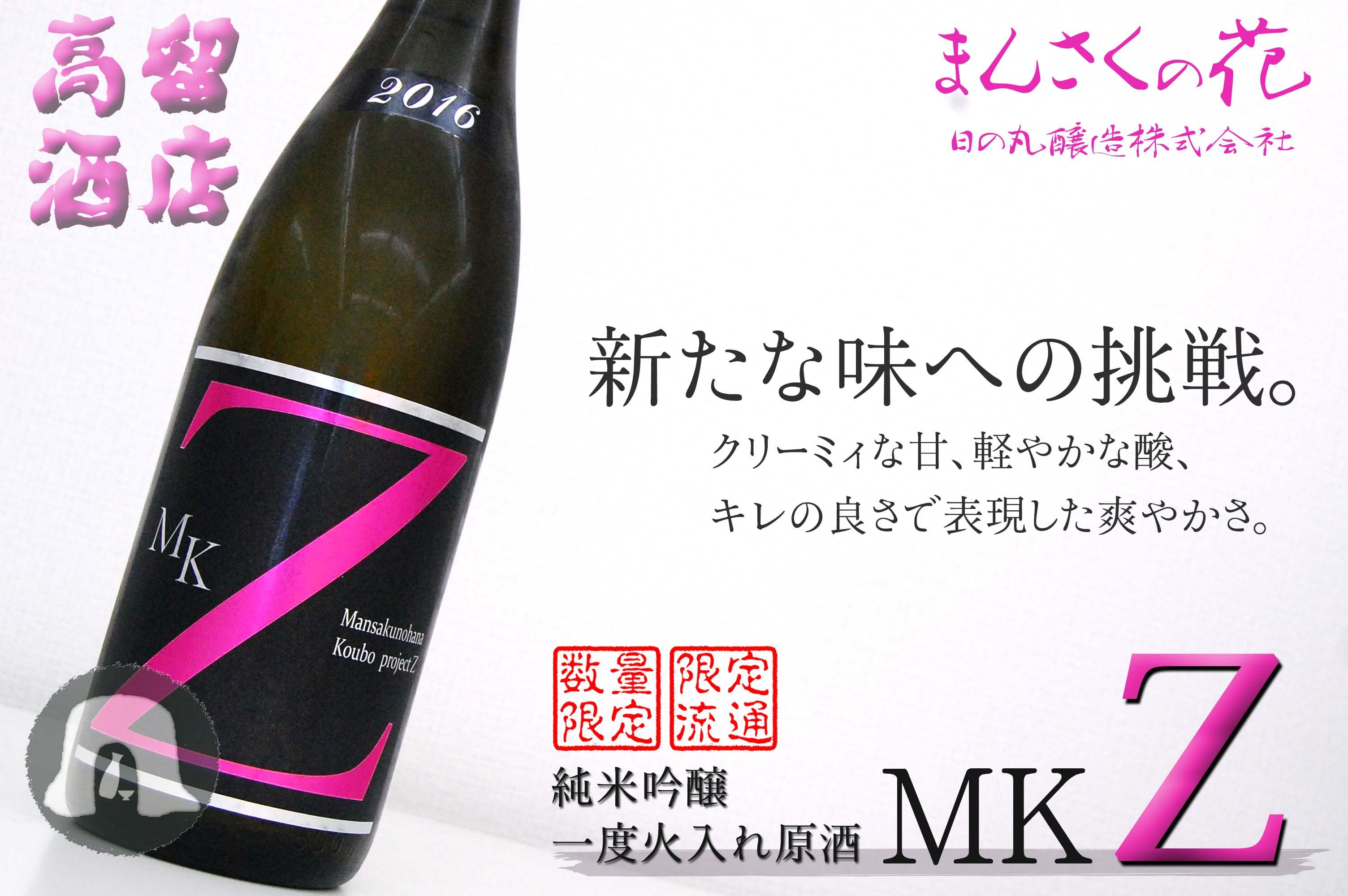 いっぽん!!,しあわせの日本酒,グランドジャンプ,まんさくの花,うまから,特約店,高留酒店,うまざけ屋