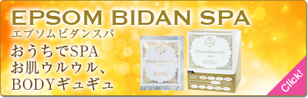 エプソムビダンスパ EPSOM BIDAN SPA