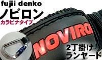 ノビロン2