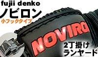ノビロン1