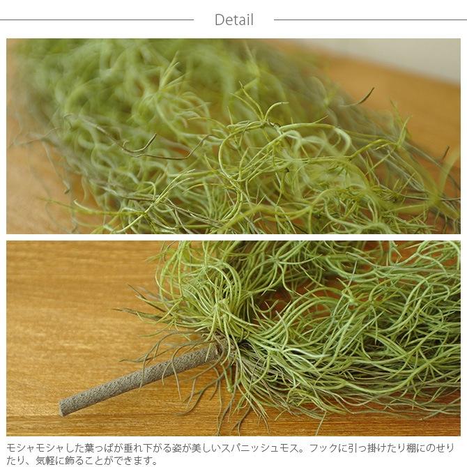 Brown. ブラウン フェイクグリーン スパニッシュモス ハンギングブッシュ グリーン 77cm  観葉植物 フェイクグリーン イミテーションフラワー 造花 ディスプレイ ボタニカル 植物 多肉植物 インテリア おしゃれ