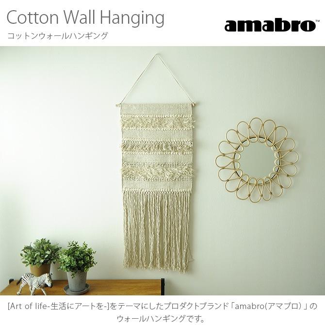 amabro アマブロ COTTON WALL HANGING(コットンウォールハンギング)  ウォールハンギング ウォールタペストリー タペストリー ウィーヴィング コットン インテリア 伝統 ナチュラル おしゃれ アート