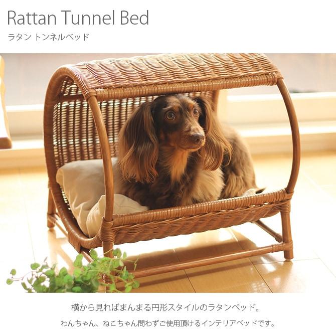 ラタン トンネルベッド  キャットベッド 猫用ベッド ベッド ハウス クッション 犬用 かわいい おしゃれ 猫用 ネコ いぬ 犬 イヌ