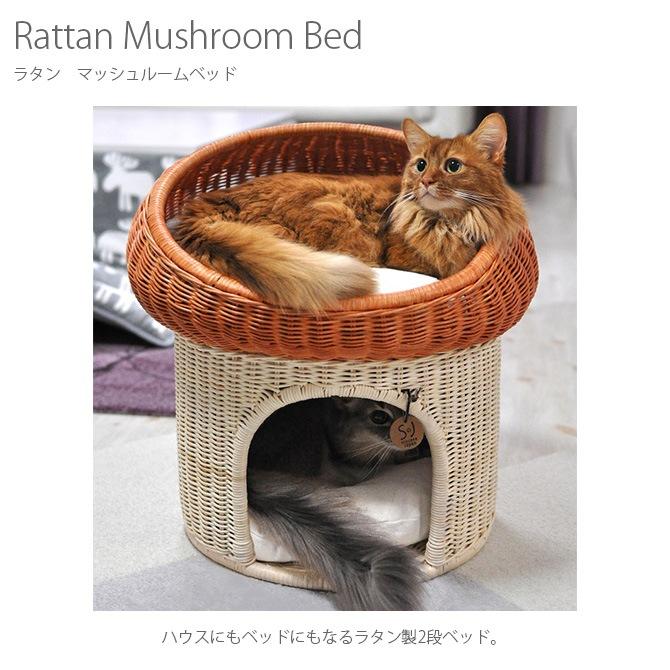 ラタン マッシュルーム  キャットベッド 猫用ベッド ベッド ハウス クッション 犬用 かわいい おしゃれ 猫用 ネコ いぬ 犬 イヌ