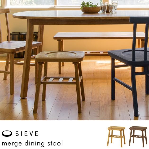 SIEVE シーヴ merge dining stool マージ ダイニングスツール(W38×D30×H42cm) /スツール/木製/無垢/42cm高/チェア/ダイニング/チェアー/食卓/家具/北欧/