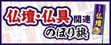 仏壇・仏具関連のぼり旗