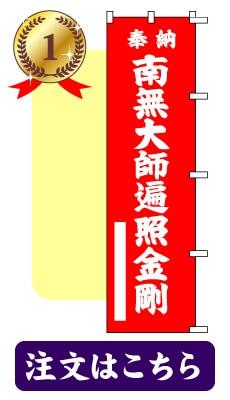 のぼり旗【南無大師遍照金剛】15014-1