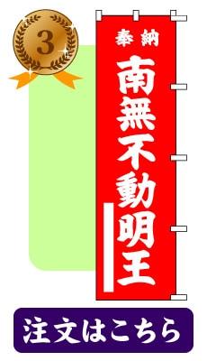 のぼり旗【南無不動明王】15002