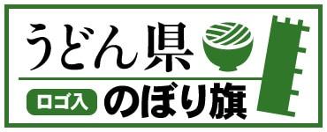 うどん県ロゴ入のぼり旗