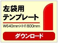 セイルバナー64×180左袋用