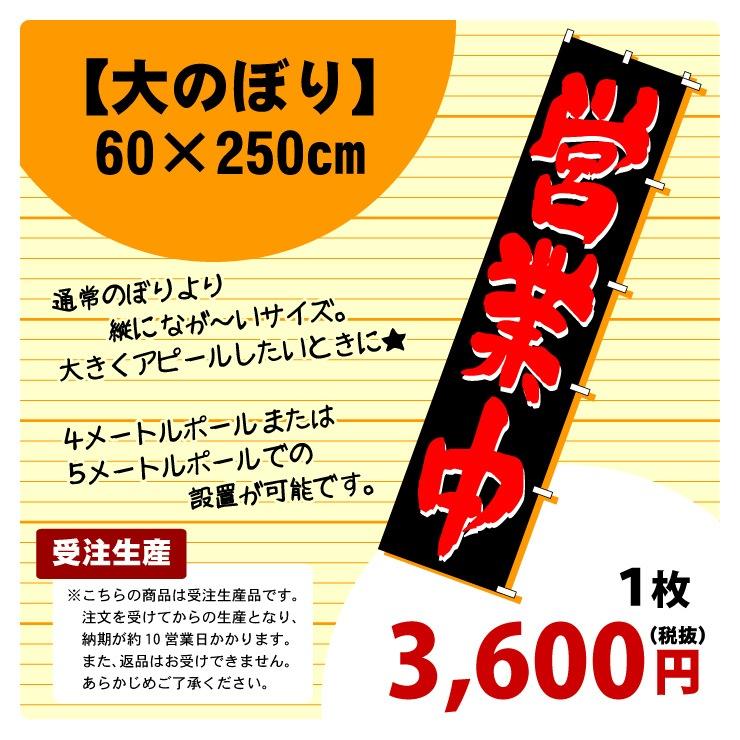 大のぼり 60×250cm