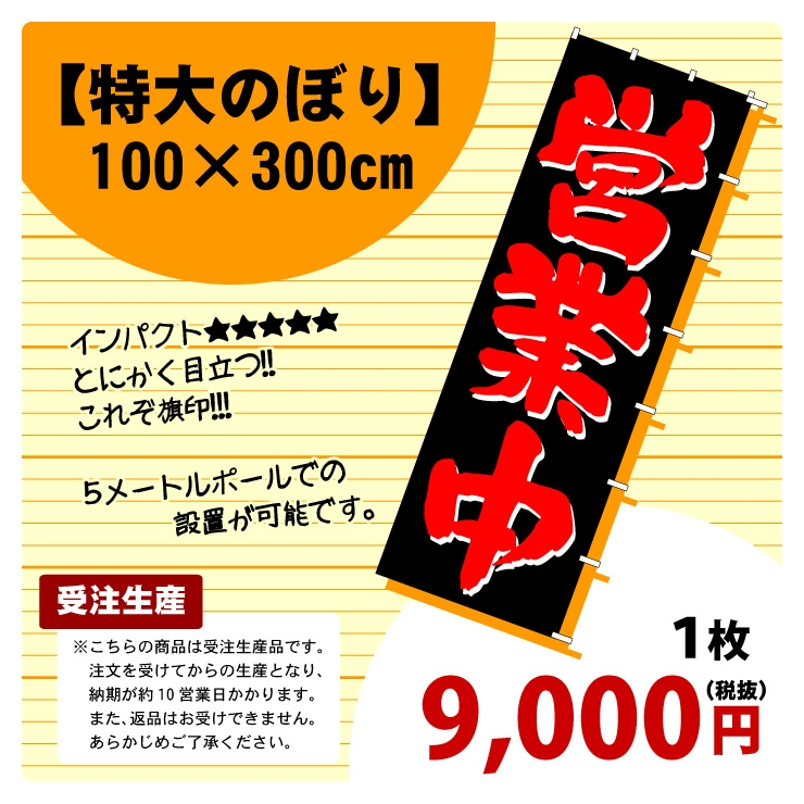 特大のぼり 100×300cm