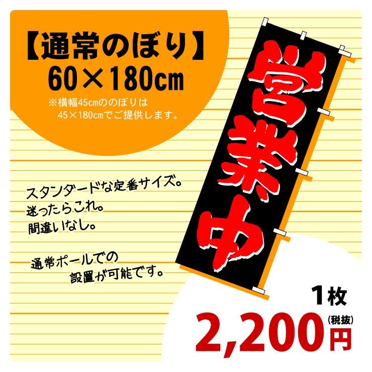 通常のぼり 60×180cm