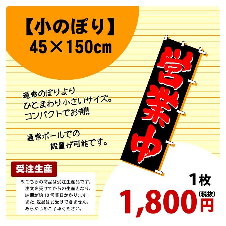 小のぼり 45×150cm