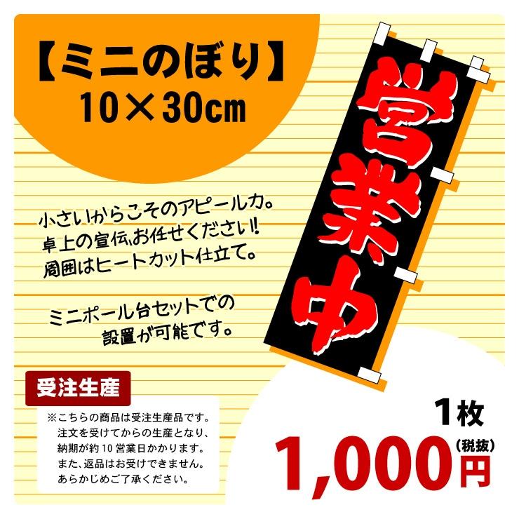 ミニのぼり 10×30cm