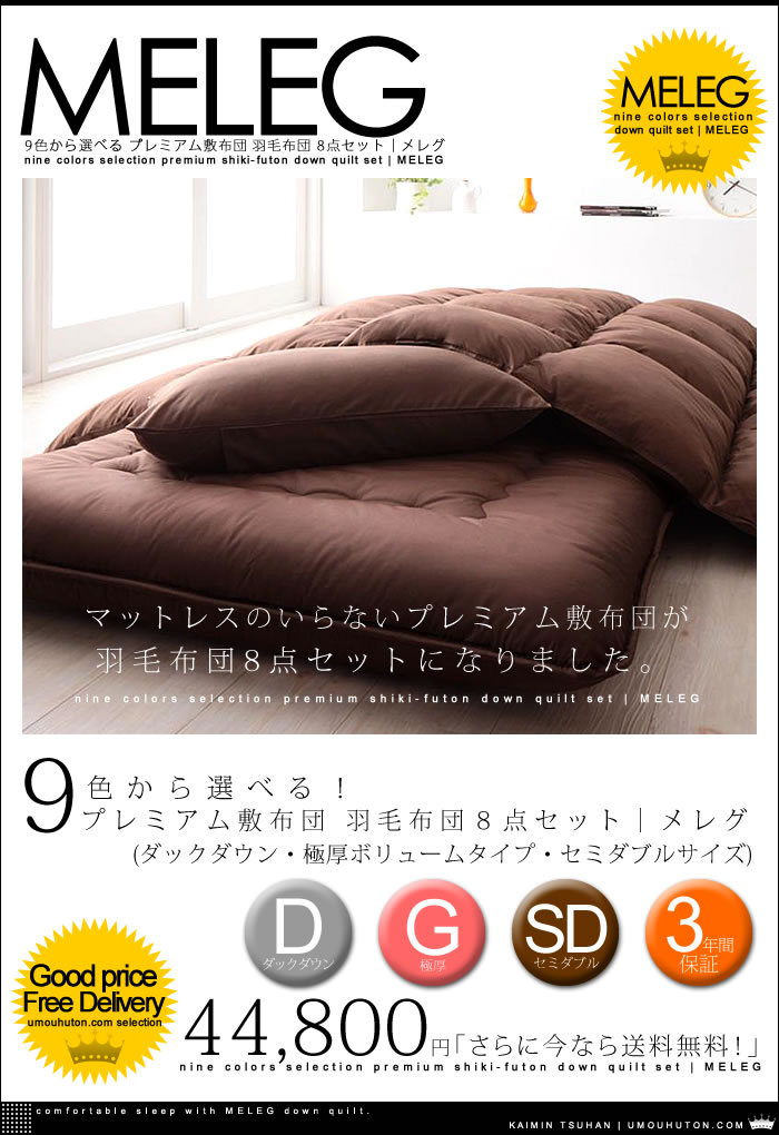 9色から選べる! プレミアム敷布団 羽毛布団 8点セット|メレグ ダックダウン 極厚ボリュームタイプ セミダブルサイズ