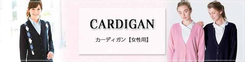 カーディガン(女性用)