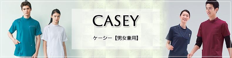 ケーシー(男女兼用)