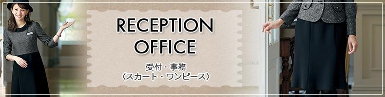 事務・受付(スカート・ワンピース)