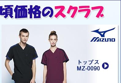 スクラブ [男女兼用] MZ-0084