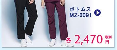 スクラブパンツ [男女兼用] MZ-0022
