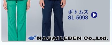パンツ [男女兼用] SL-5093